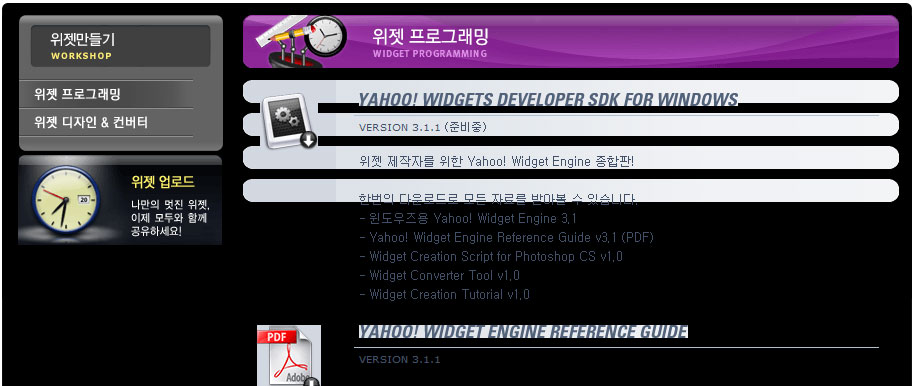 Yahoo with Opera