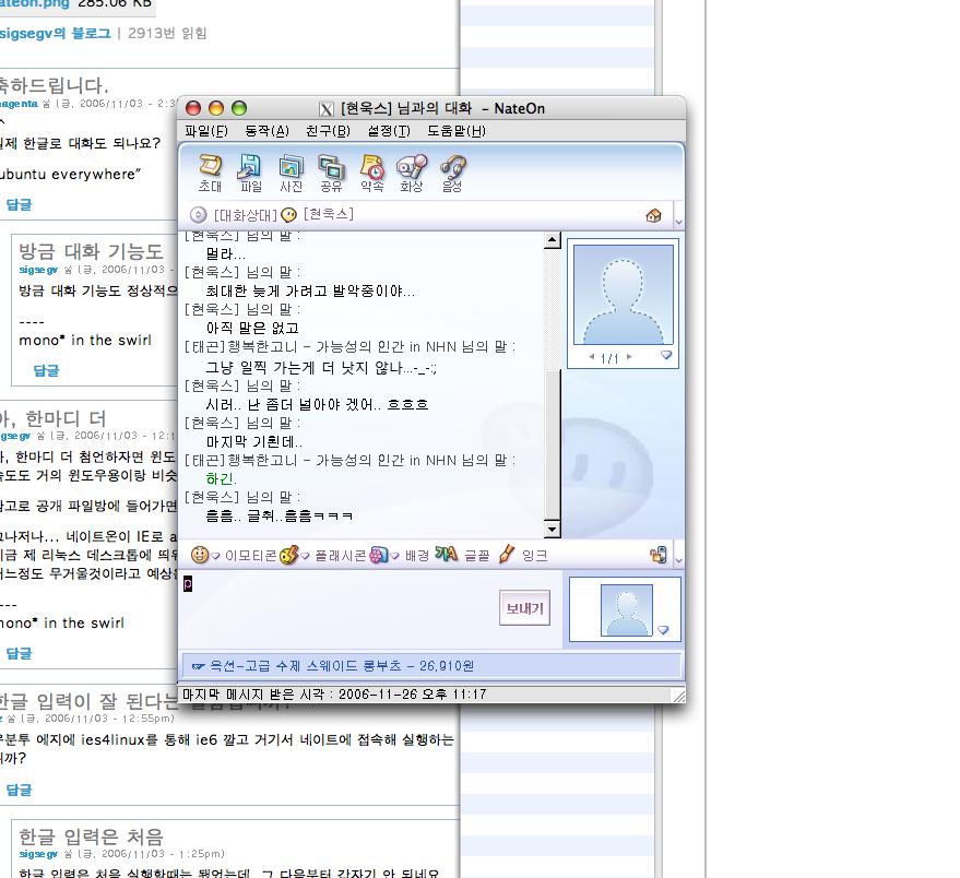 Nateon on OSX
