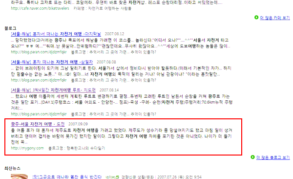 Naver search result