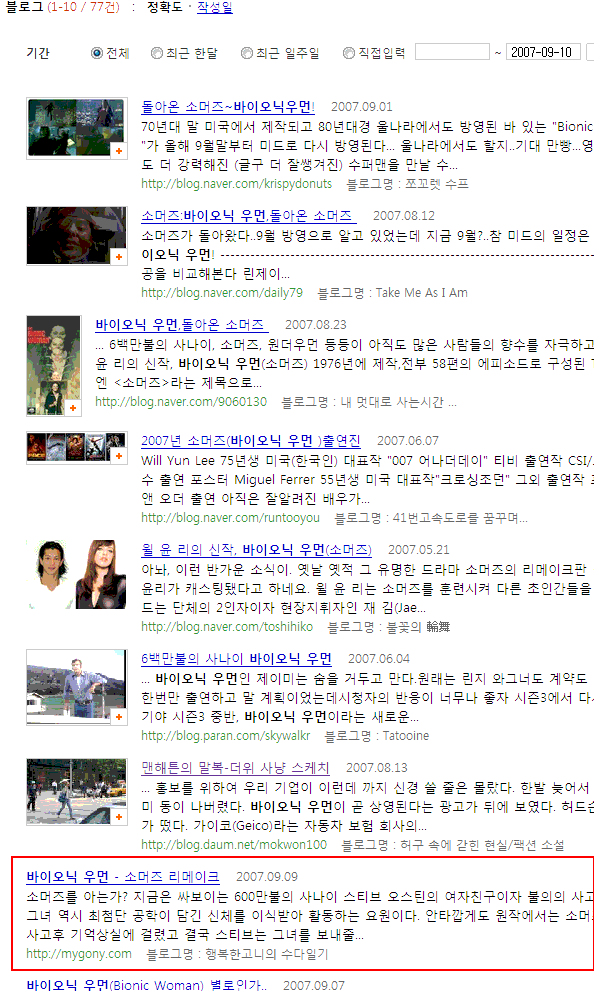 naver_search_result2.png