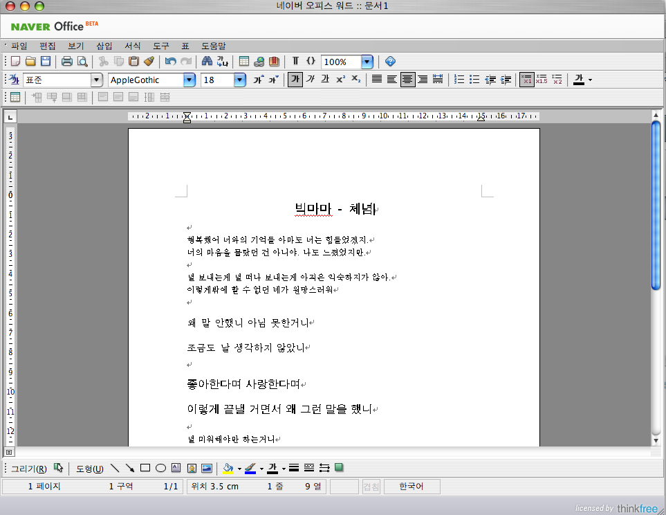 Naver Office on OSX