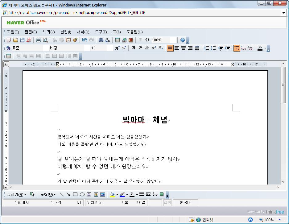 Naver Office on Windows