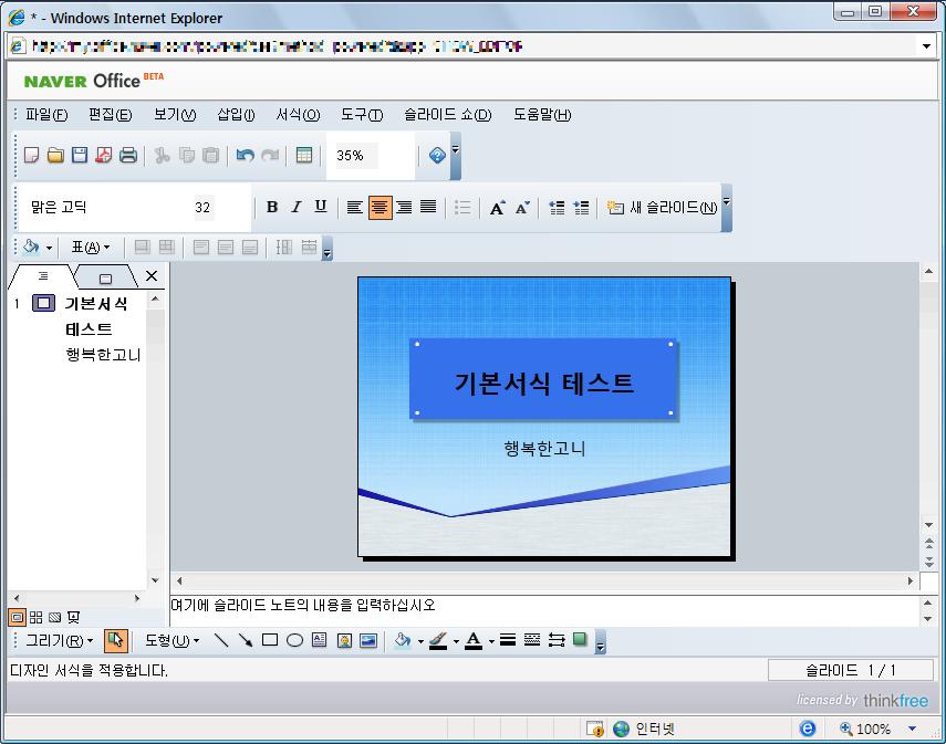 Naver Office Presentation