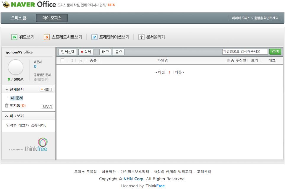 Naver Office
