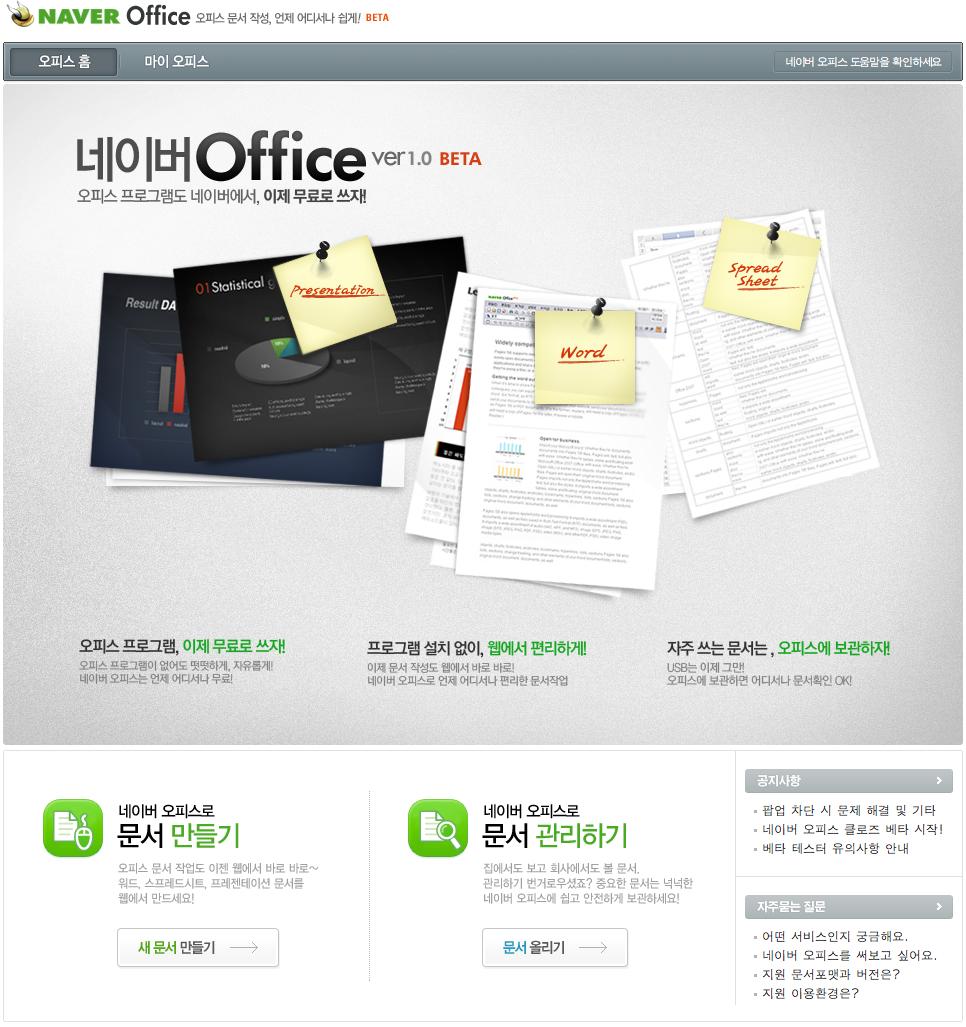 Naver Office main