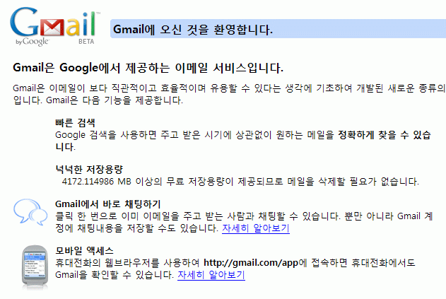 Gmail, beyond 4gb