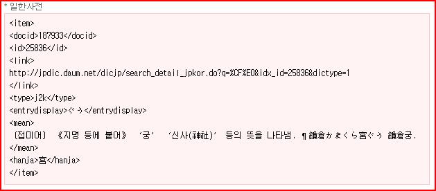 다음의 사전 API