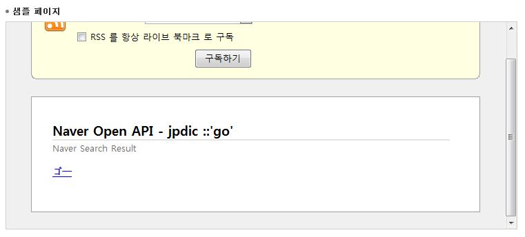 Naver 사전 API