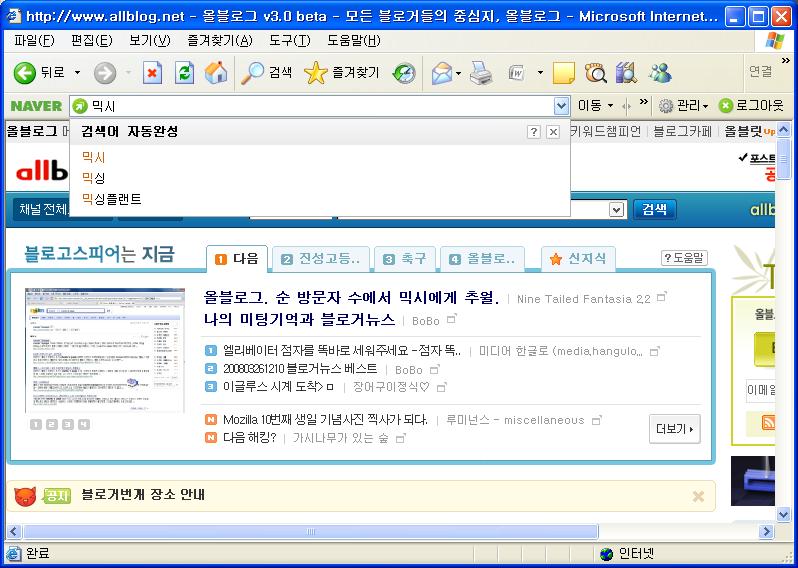 naver_toolbar.png