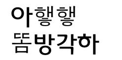 Daum Font 2